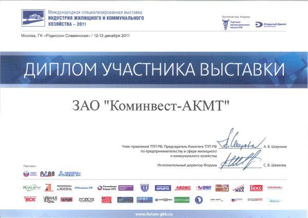 Диплом участника выставки «Индустрия жилищного и коммунального хозяйства-2011»