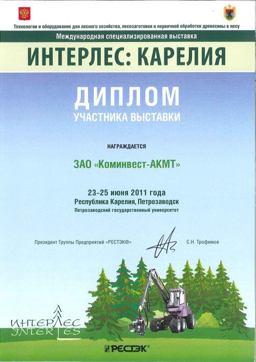 Диплом участника выставки «Интерлес:Карелия-2011»