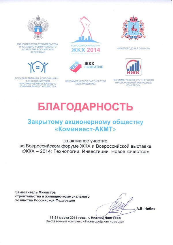 Диплом за активное участие во Всероссийском форуме ЖКХ и Всрероссийской выставке ЖКХ - 2014
