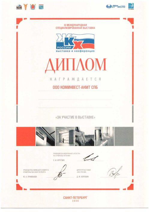 Диплом участника выставки «ЖКХ России2006»