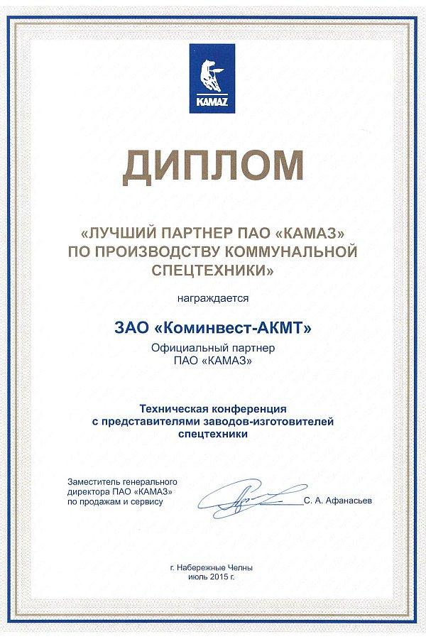 Диплом - лучший партнер ПАО «КАМАЗ»