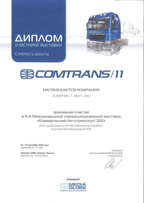 Диплом участника выставки «Comtrans-2011»