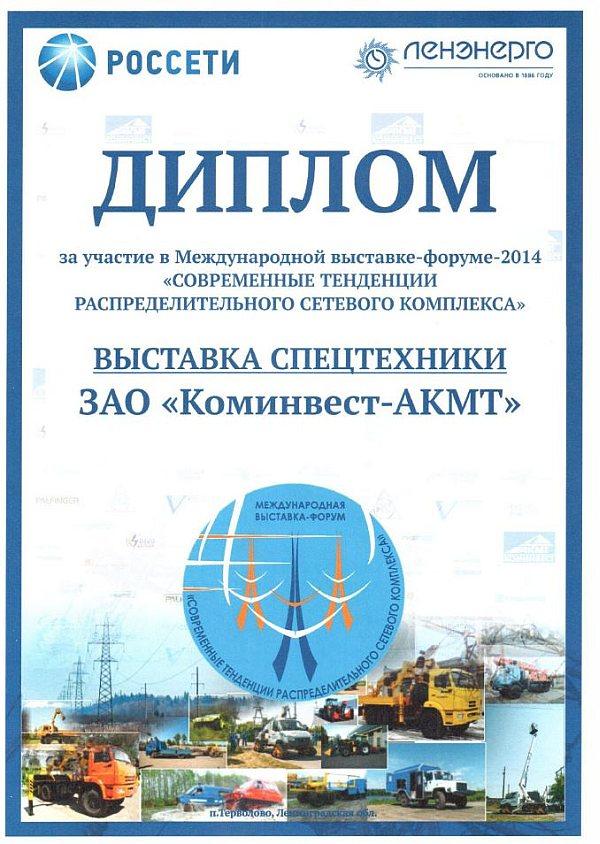 Диплом за участие в выставке-форуме Современные тенденции распределительного сетевого комплекса