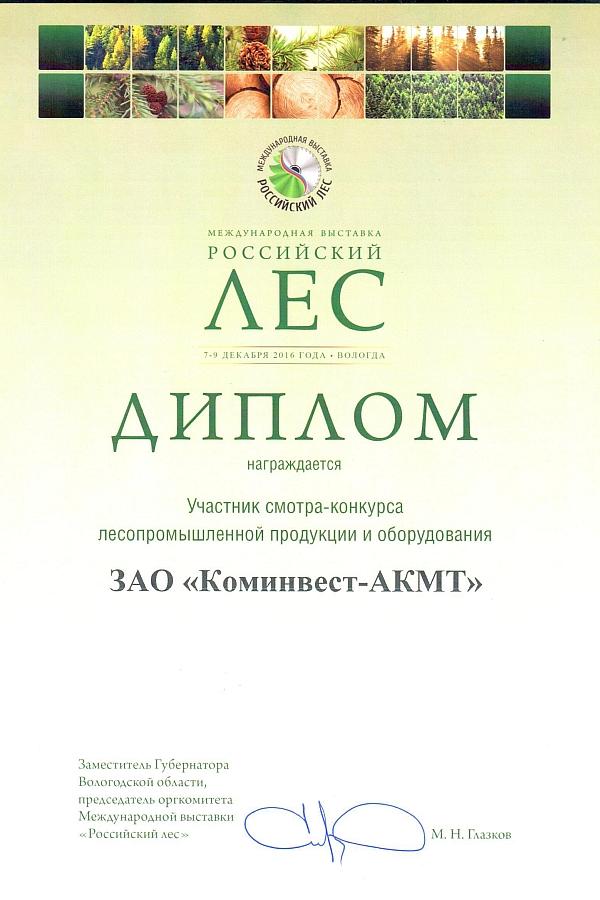 Диплом участника выставки Российский Лес 2016