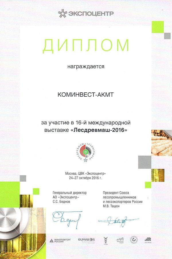 Диплом участника выставки Лесдревмаш-2016