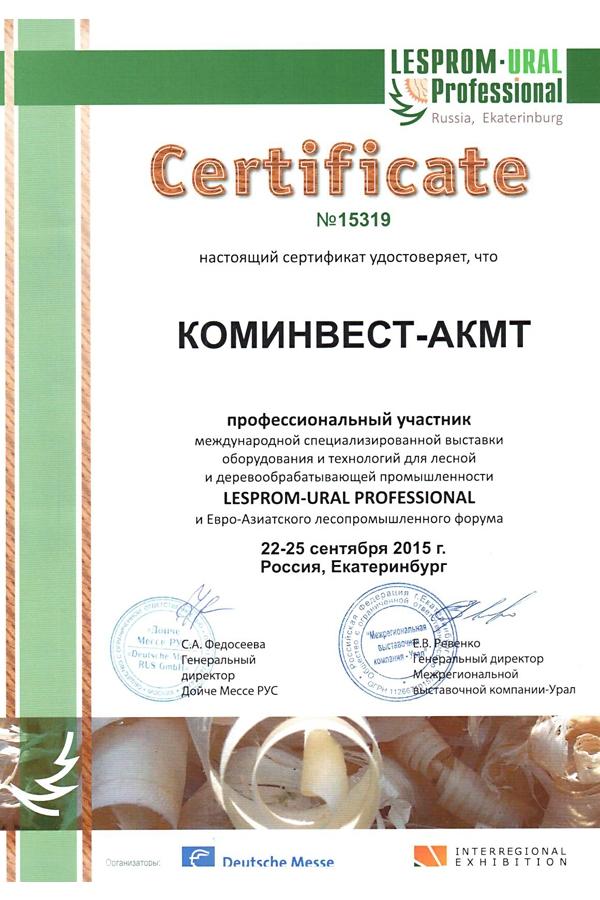 Сертификат участника международной выставки LESPROM-URAL