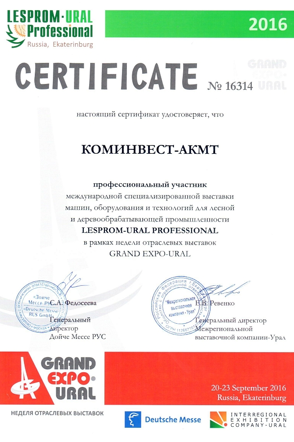 Сертификат участника выставки LESPROM-URAL Professional