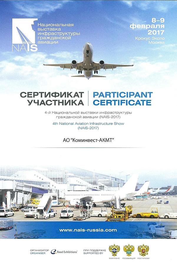 Сертификат участника NAIS-2017