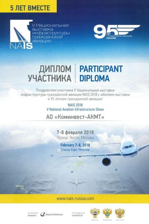 Диплом участника NAIS-2018
