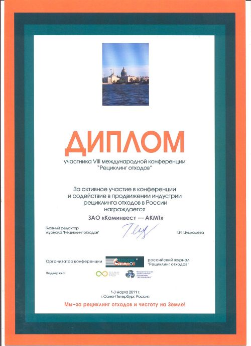 Диплом участника конференции «Рециклинг отходов-2011»
