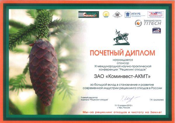 Почетный диплом за спонсорство научно-практической конференции «Рециклинг отходов»