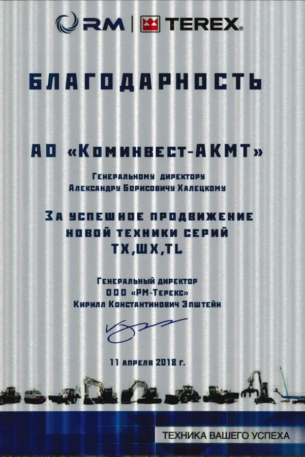 Благодорность РМ-Терекс