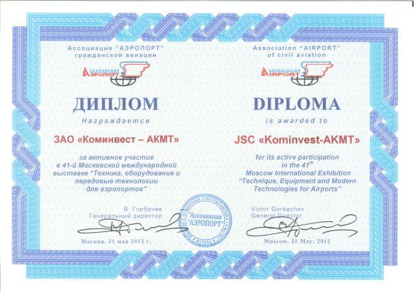 Диплом участника выставки «Техника, оборудование и передовые технологии для аэропортов-2012»
