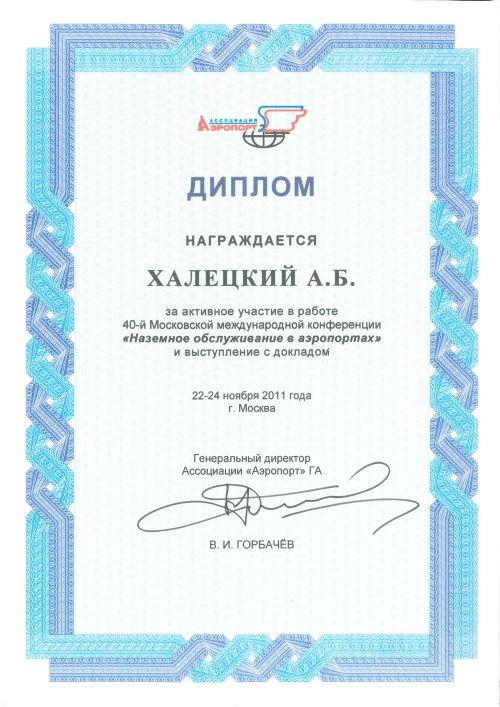 Диплом участника конференции «Наземное обслуживание в аэропортах-2011»
