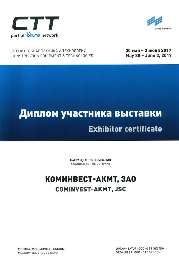 Диплом участника выставки СТТ-2017