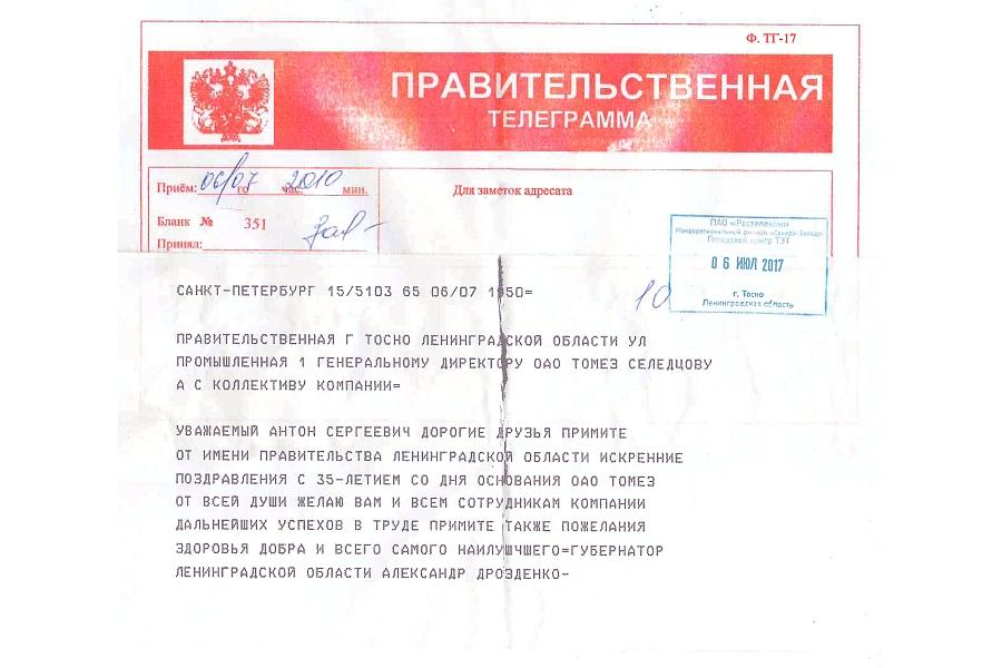 Поздравление от губернатора Ленинградской области