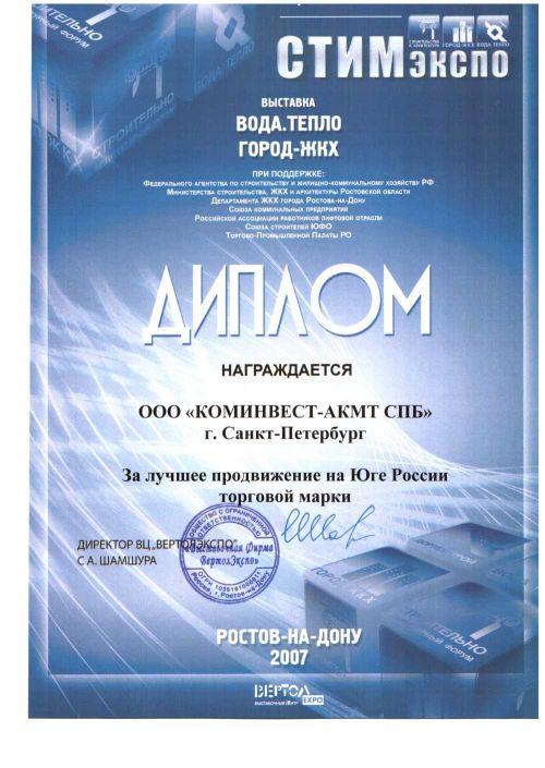 Диплом участника выставки «Вода. Тепло. Город-ЖКХ2007»