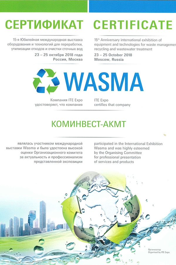 Сертификат участника WASMA 2013