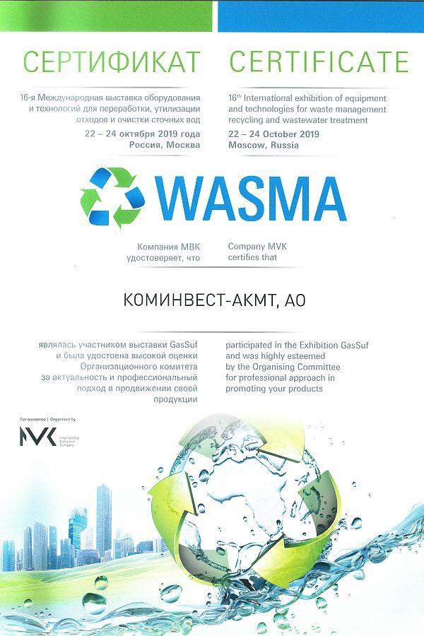 Сертификат участника WASMA 2019