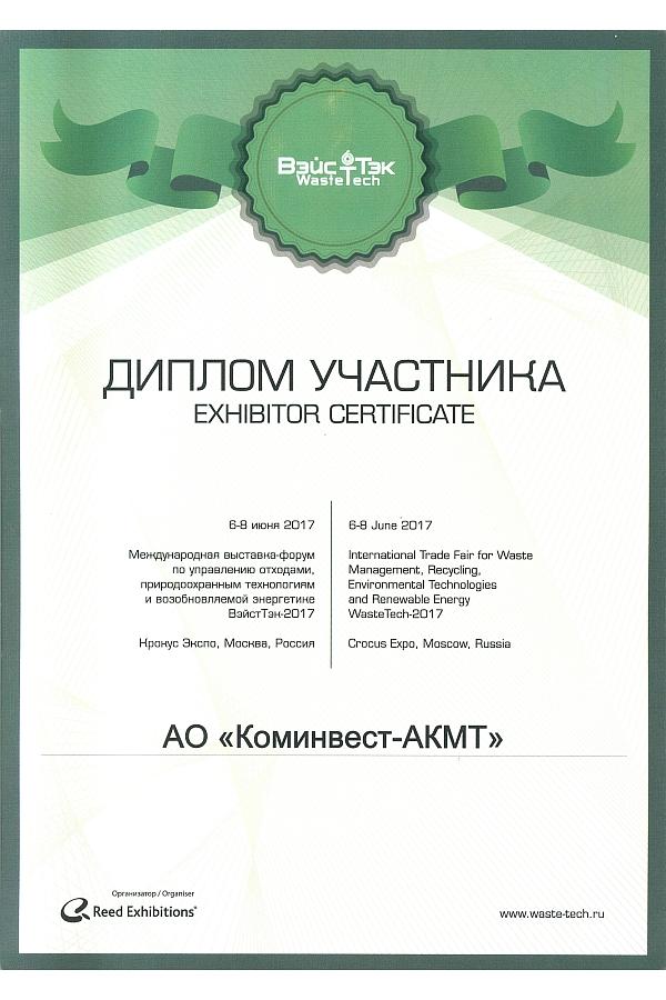 Диплом участника выставки ВэйстТэк-2017