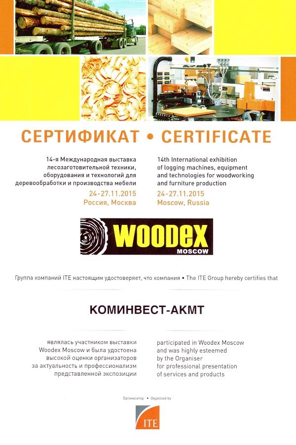Селтификат участника выставки Woodex Moscow 2015
