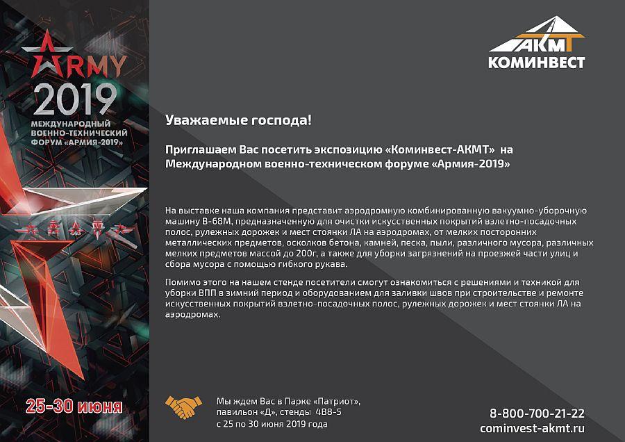 Коминвест-АКМТ на форуме АРМИЯ-2019