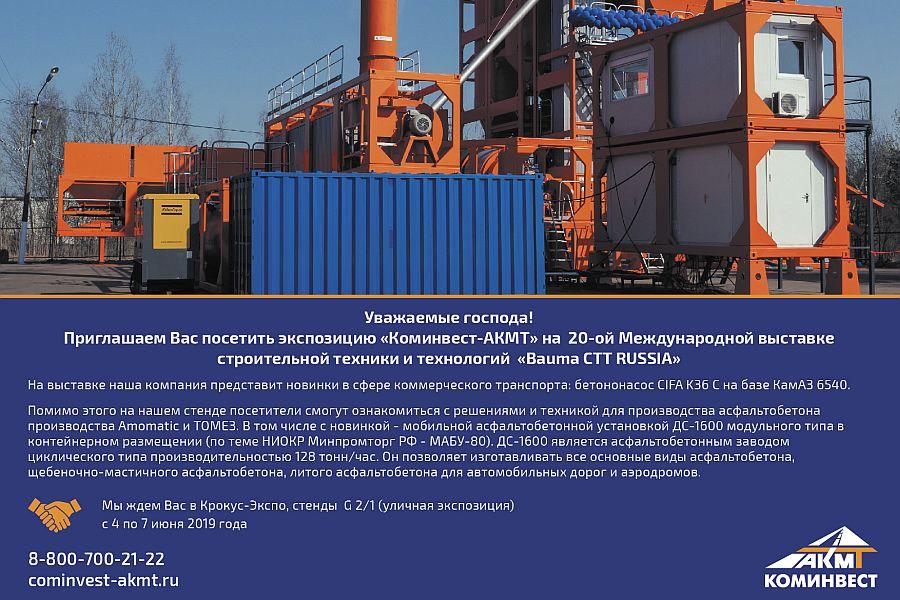 Коминвест-АКМТ на Юбилейной выставке bauma CTT RUSSIA