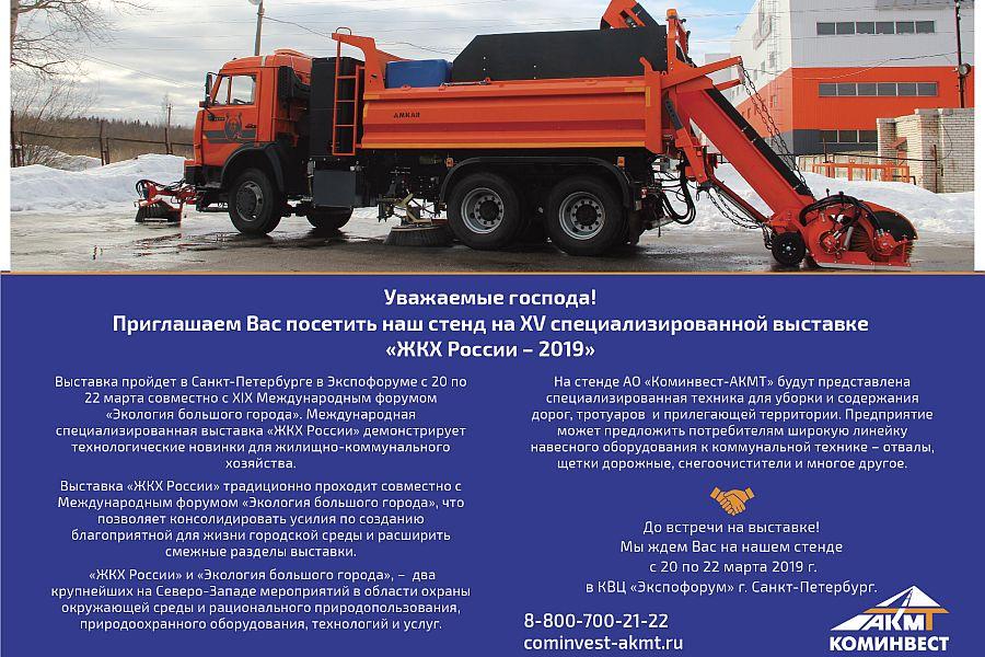 Коминвест-АКМТ в Санкт-Петербурге на «ЖКХ России»