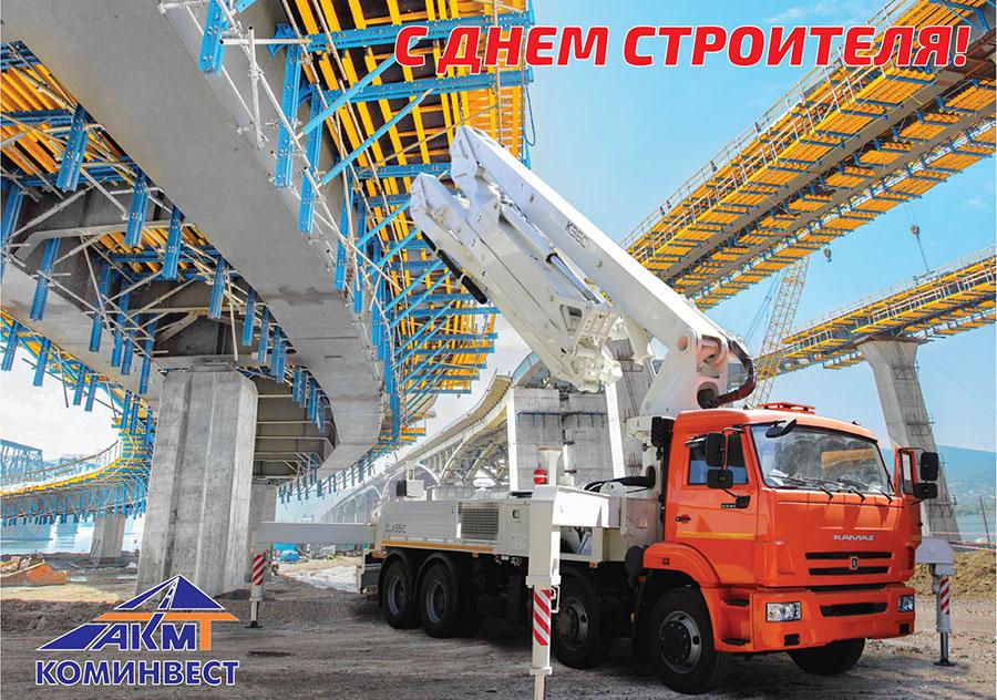 День строителя России